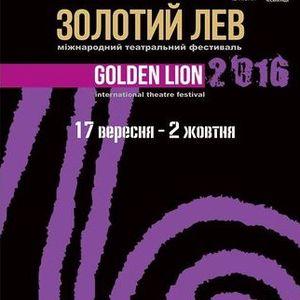 Міжнародний театральний фестиваль «Золотий лев 2016»
