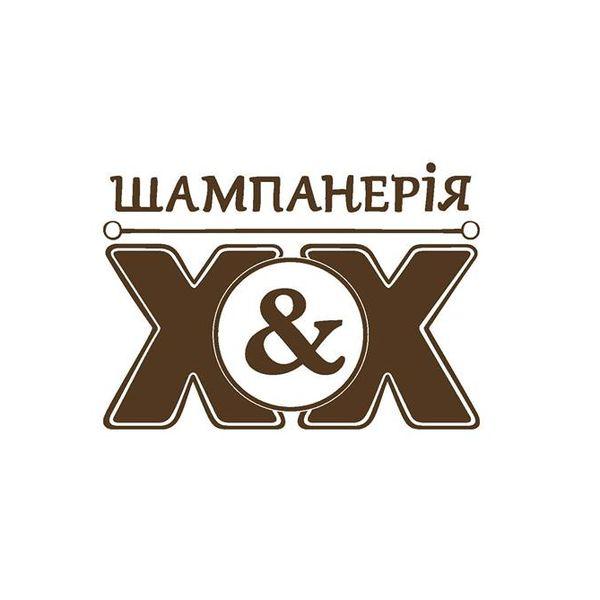 Кафе «Шампанерія Х&Х»