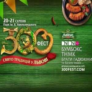 Фестиваль «300 Фест»