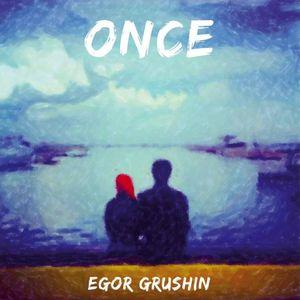Єгор Грушин презентує альбом Once
