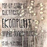 Виставка-шоурум домашнього текстилю Олени Золотарьової