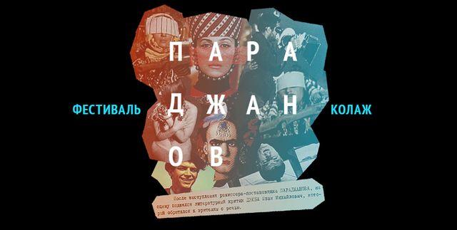 Фестиваль Параджанова на Левандівці