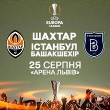 Футбол. Ліга Європи УЄФА. «Шахтар» (Донецьк) – «Істанбул Башакшехір» (Стамбул)