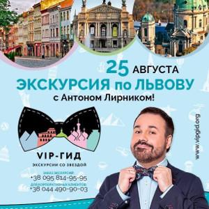Екскурсія по Львову з Антоном Лірником