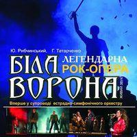 Рок-опера «Біла ворона»