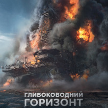 Фільм «Глибоководний горизонт» (Deepwater Horizon)