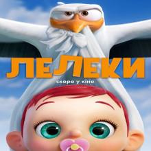 Мультфільм «Лелеки» (Storks)
