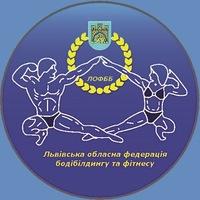 Відкритий Чемпіонат Львівської області з бодібілдінгу та фітнесу 2016