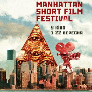 Манхетенський фестиваль короткометражних фільмів 2016