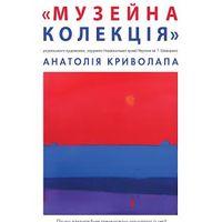Виставка «Музейна колекція» Анатолія Криволапа