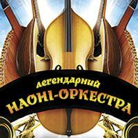 Концерт оркестру народних інструментів «Наоні-Оркестра» з програмою Show Must Go On