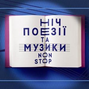 Ніч поезії і музики non-stop b743c623053e3