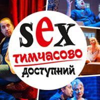 Вистава «Секс. Тимчасово доступний»