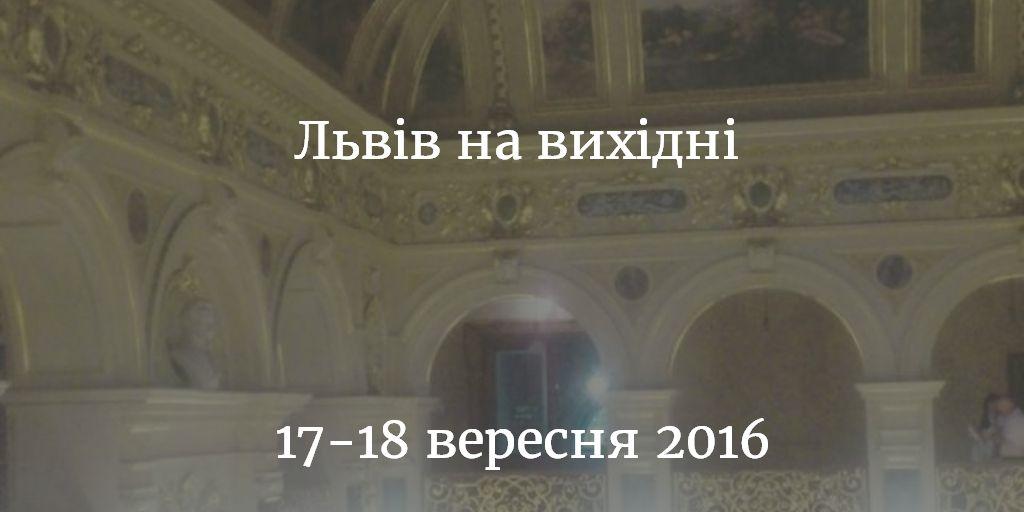 Львів на вихідні. 17-18 вересня 2016