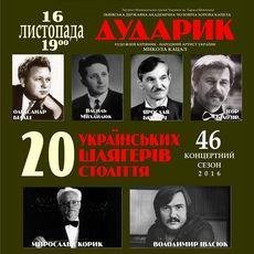 Концерт «20 українських шлягерів XX ст.»