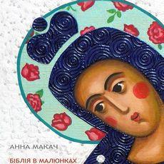 Виставка Анни Макач «Біблія в малюнках»