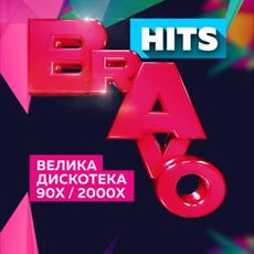 Вечірка «Bravo Hits - Велика Дискотека 90-х 2000-х»