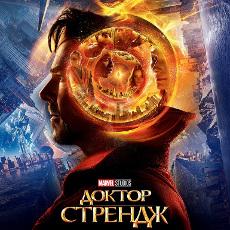 Фільм «Доктор Стрендж» (Doctor Strange)