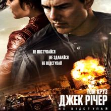 Фільм «Джек Річер: Не відступай» (Jack Reacher: Never Go Back)