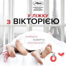 Фільм «У ліжку з Вікторією» (Victoria)