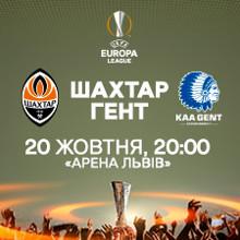 Футбол. Ліга Європи УЄФА. «Шахтар» (Донецьк) – «Гент»