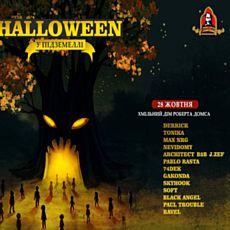 Вечірка «Halloween у підземеллі»