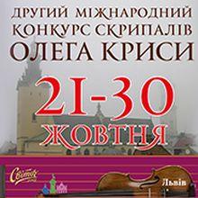 Урочисте відкриття ІІ Міжнародного конкурсу скрипалів Олега Криси