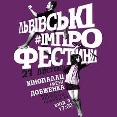 Фестиваль «Львівські Імпро Фестини»