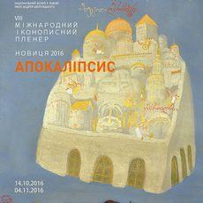 Виставка «VIII міжнародний іконописний пленер Новиця 2016»