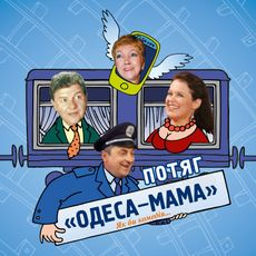 Комедія «Потяг Одеса-мама»