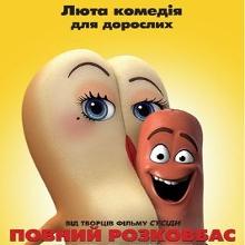 Мультфільм «Повний розковбас»