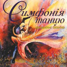 Балет «Симфонія танцю»