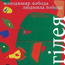 Виставка «Гілея» Володимира Лободи та Людмили Лободи