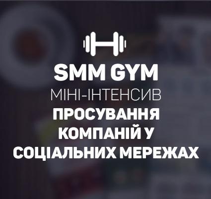 SMM GYM! Як просувати компанії в соціальних мережах