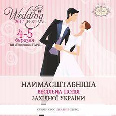 Весільний фестиваль Lviv Wedding Festival 2017