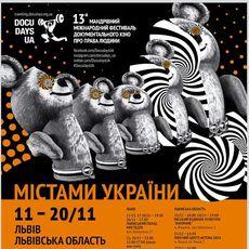 XIII Мандрівний міжнародний фестиваль документального кіно про права людини Docudays UA