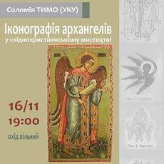 Лекція «Іконографія архангелів у східнохристиянському мистецтві»