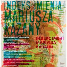 Виставка графіки V конкурсу «Індекс Маріуша Казани»