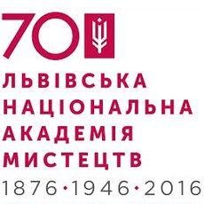 Львівська національна академія мистецтв святкує 70!