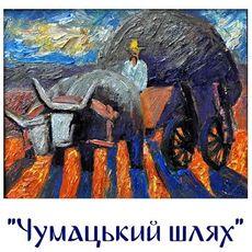 Виставка живопису Петра Сипняка «Чумацький шлях»
