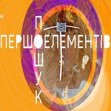 Виставка Богдана Кухарського «Пошук першоелементів»