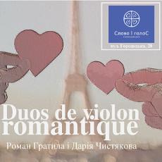 Концерт «Романтичні скрипкові дуети»