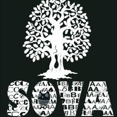 Концерт групи Sova