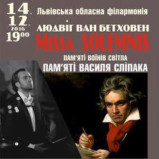 Концерт «Світлій пам'яті Василя Сліпака»