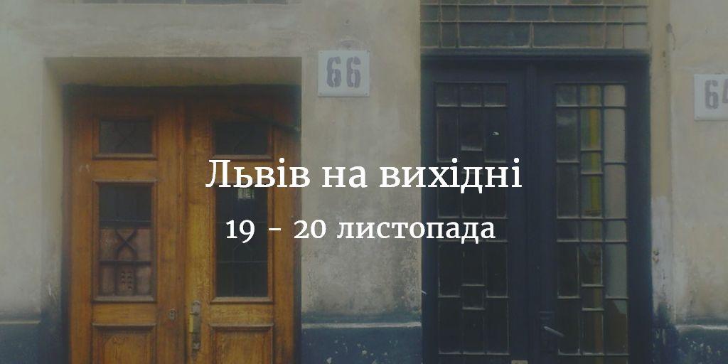 Львів на вихідні. 19-20 листопада 2016