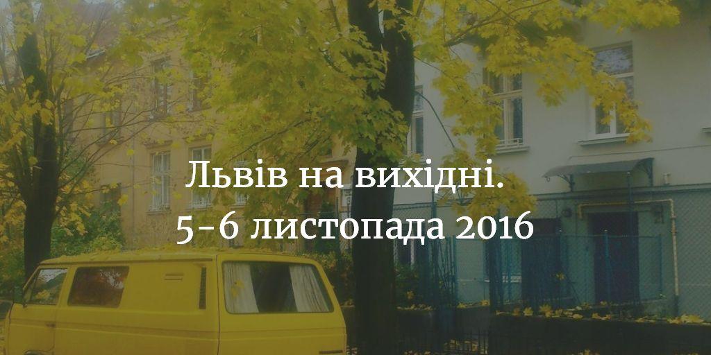 Львів на вихідні. 5-6 листопада 2016