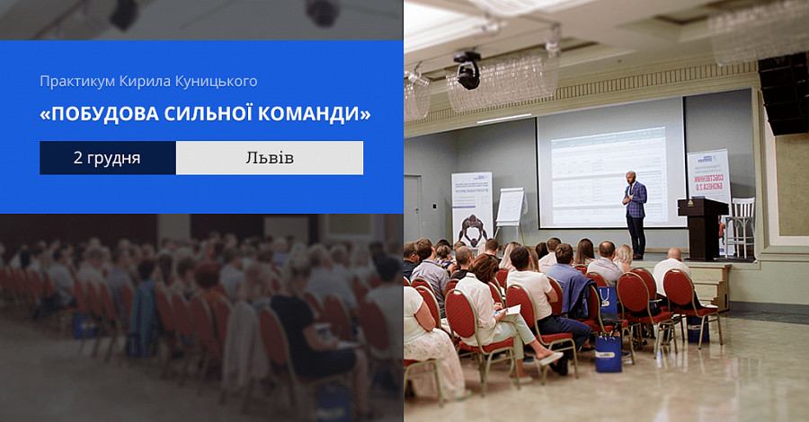 Практикум Кирила Куницького «Побудова сильної команди»