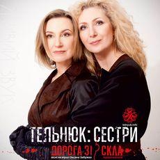 Концерт «Дорога зі скла» сестер Тельнюк
