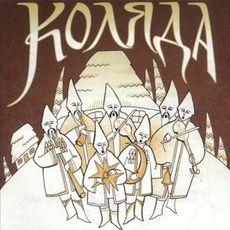 Концерт «Коляда» хорової капели «Дударик»
