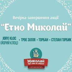 Вечорниці «Етно Миколай»